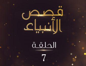 قصة سيدنا هود عليه السلام 7