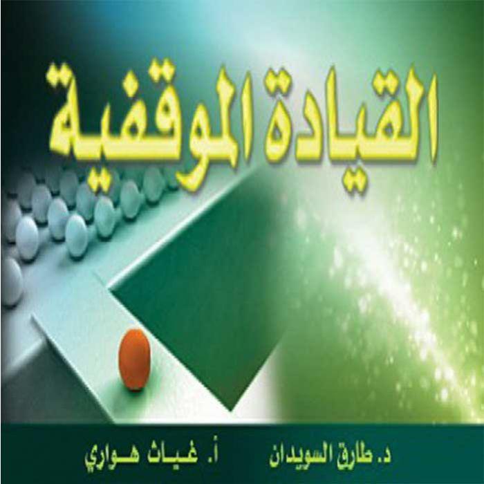 الدكتور طارق السويدان – الموقع الرسمي - كتاب القيادة الموقفية