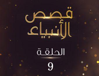 قصة سيدنا صالح عليه السلام 2