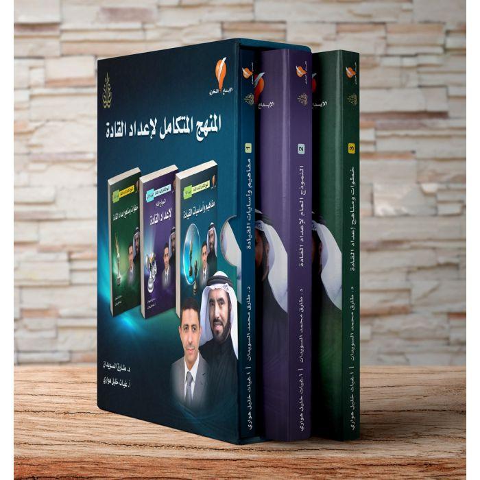 الدكتور طارق السويدان - كتاب المنهج المتكامل لإعداد القادة