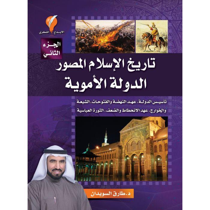 الدكتور طارق السويدان – الموقع الرسمي - تاريخ الإسلام المصور الجزء الثاني