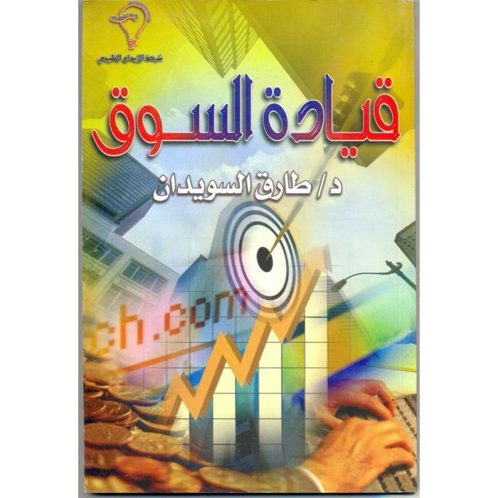 الدكتور طارق السويدان – الموقع الرسمي - كتاب قيادة السوق