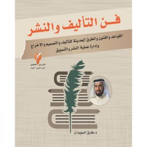 كتاب فن التأليف والنشر - الدكتور طارق السويدان - الموقع الرسمي