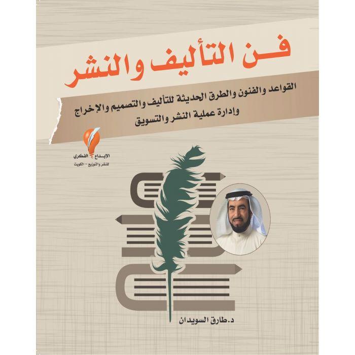الدكتور طارق السويدان – الموقع الرسمي - كتاب فن التأليف والنشر