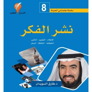 كتاب الفكر الإسلامي - الدكتور طارق السويدان - الموقع الرسمي
