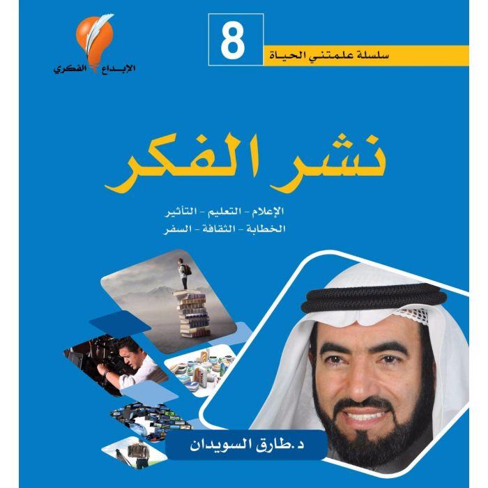 الدكتور طارق السويدان – الموقع الرسمي - كتاب نشر الفكر