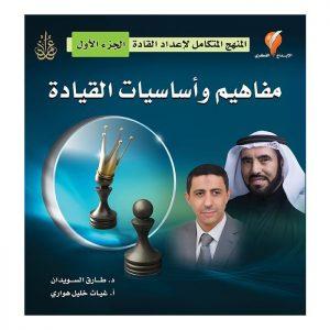 كتاب مفاهيم وأساسيات القيادة - الدكتور طارق السويدان - الموقع الرسمي