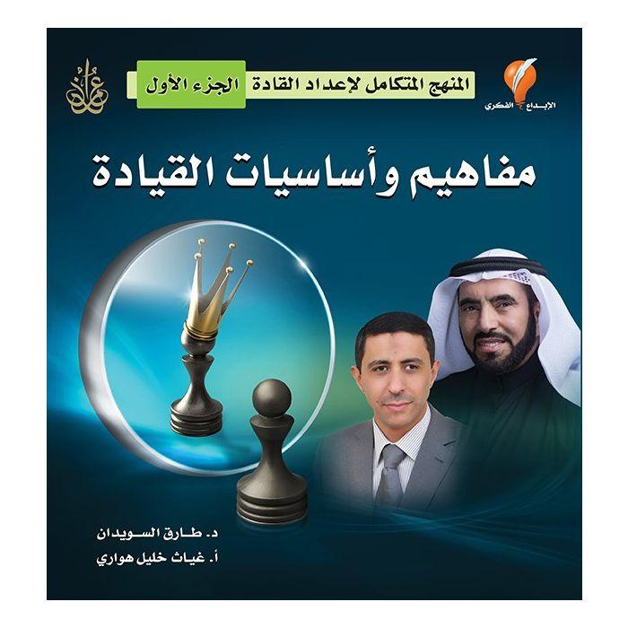 الدكتور طارق السويدان – الموقع الرسمي - كتاب مفاهيم وأساسيات القيادة