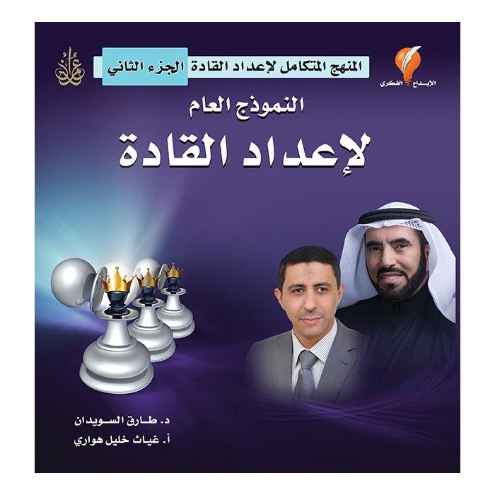 الدكتور طارق السويدان – الموقع الرسمي - كتاب النموذج العام لإعداد القادة