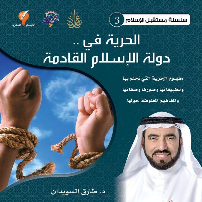 الدكتور طارق السويدان – الموقع الرسمي - الحرية في دولة الإسلام القادمة
