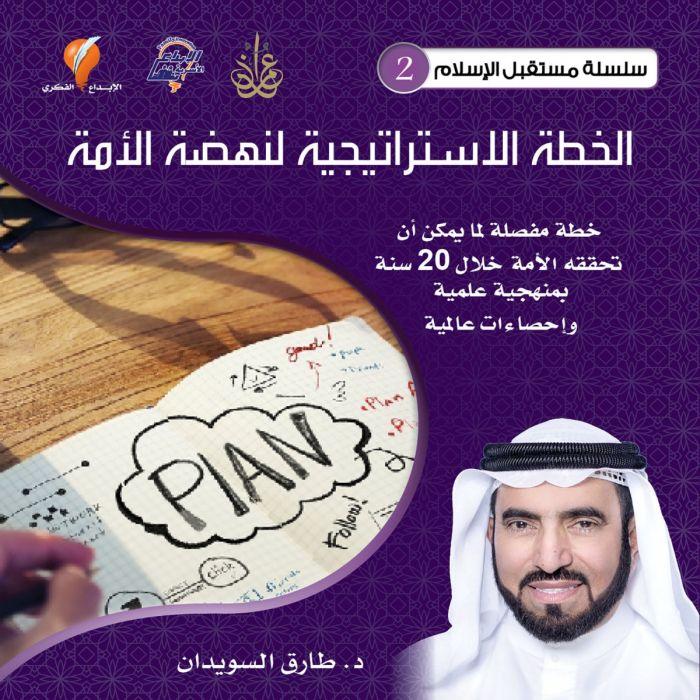 الدكتور طارق السويدان – الموقع الرسمي - كتاب الخطة الاستراتيجية لنهضة الأمة