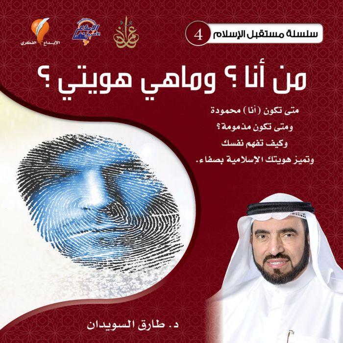 الدكتور طارق السويدان – الموقع الرسمي - كتاب من أنا وماهي هويتي ؟