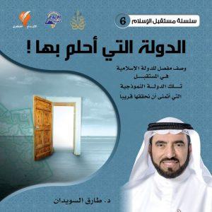 كتاب الدولة التي أحلم بها - الدكتور طارق السويدان - الموقع الرسمي