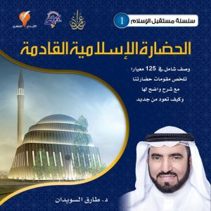 كتاب الحضارة الإسلامية القادمة - الدكتور طارق السويدان - الموقع الرسمي