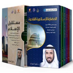 كتاب مستقبل الإسلام - الدكتور طارق السويدان - الموقع الرسمي