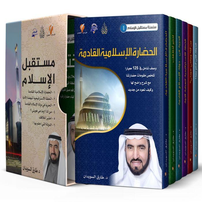 الدكتور طارق السويدان – الموقع الرسمي - سلسلة كتب مستقبل الإسلام