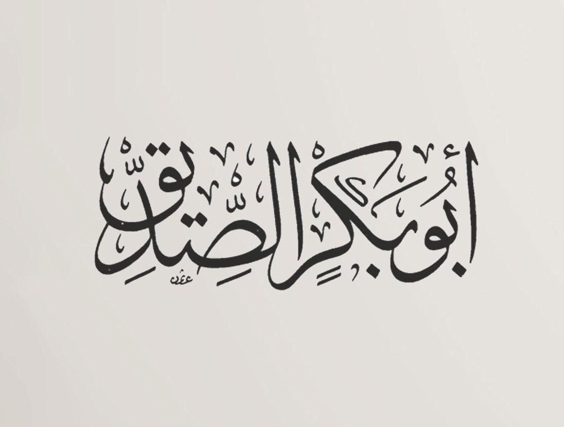 سيرة ابو بكر الصديق - الدكتور طارق السويدان – الموقع الرسمي