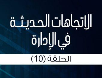 د. طارق السويدان - سلسلة الاتجاهات الحديثة في الإدارة-10