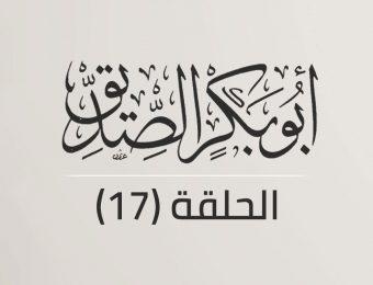 سيرة أبو بكر الصديق