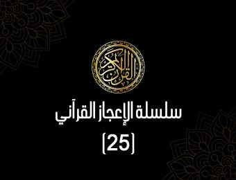 سلسلة الإعجاز القرآني