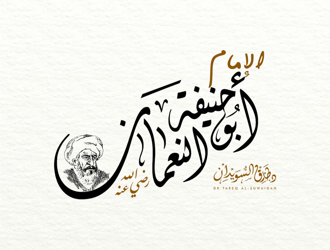 سيرة الإمام ابو حنيفة النعمان - الدكتور طارق السويدان – الموقع الرسمي