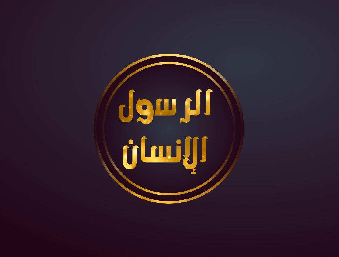 الرسول الإنسان ﷺ - الدكتور طارق السويدان – الموقع الرسمي