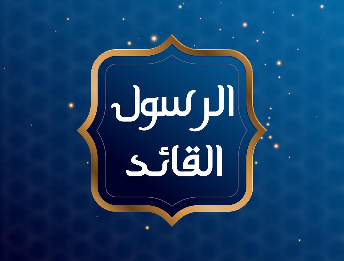 الرسول القائد - الدكتور طارق السويدان – الموقع الرسمي