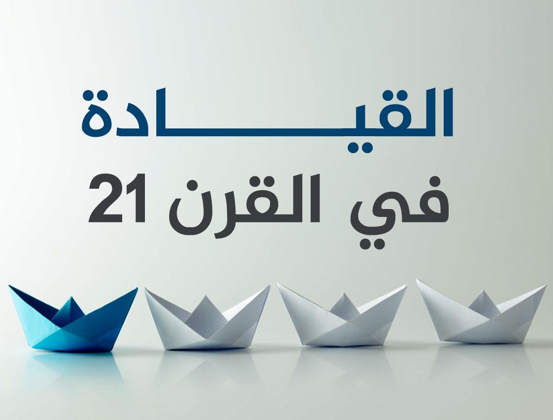 سلسلة القيادة في القرن 21 - الدكتور طارق السويدان – الموقع الرسمي