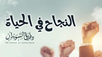 دورة النجاح في الحياة - الدكتور طارق السويدان – الموقع الرسمي