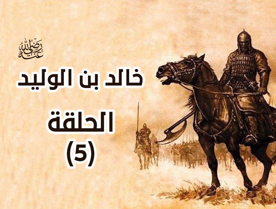 خالد بن الوليد و غزوة أحد سلسلة خالد بن الوليد الدكتور طارق السويدان الموقع الرسمي