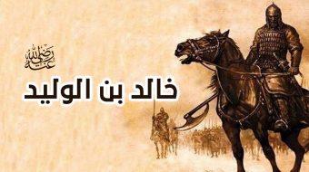 سلسة خالد بن الوليد - الدكتور طارق السويدان – الموقع الرسمي