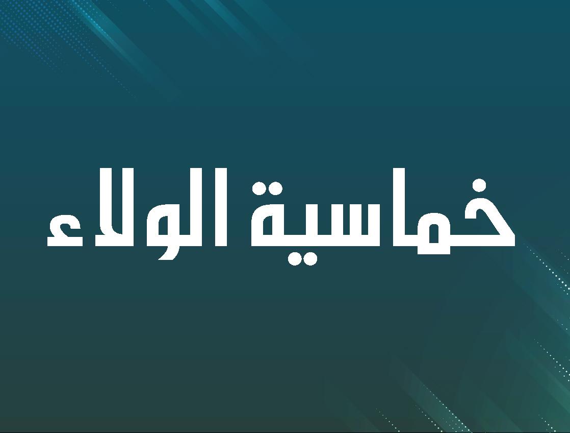 خماسية الولاء - الدكتور طارق السويدان – الموقع الرسمي