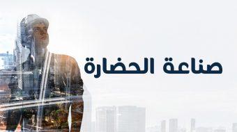 صناعة الحضارة - الدكتور طارق السويدان – الموقع الرسمي