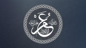 سيرة عمر بن الخطاب رضي الله عنه - الدكتور طارق السويدان – الموقع الرسمي