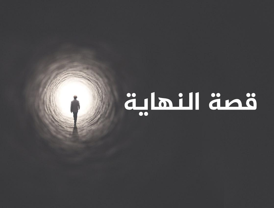 قصة النهاية - الدكتور طارق السويدان – الموقع الرسمي