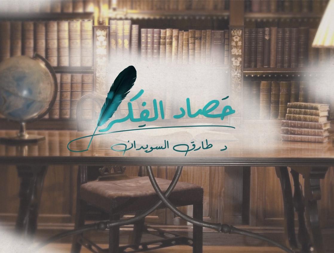 حصاد الفكر - الدكتور طارق السويدان – الموقع الرسمي