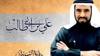 الإمام علي بن أبي طالب - الدكتور طارق السويدان – الموقع الرسمي