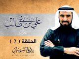 علي بن أبي طالب (2)