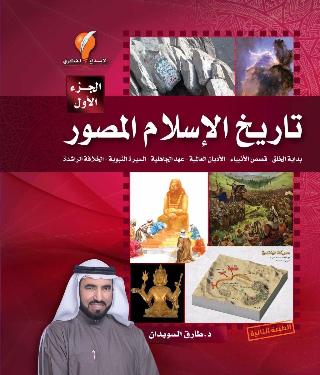 الدكتور طارق السويدان – الموقع الرسمي - تاريخ الإسلام المصور – الجزء الأول