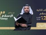 الأهداف الكلية للإسلام
