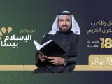 الرسول والكتب في القرآن الكريم
