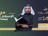 الله في القرآن