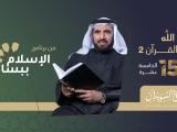 الله في القرآن 2