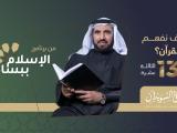 كيف نفهم القرآن