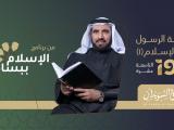 مكانة الرسول في الإسلام