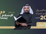 مكانة الرسول في الإسلام 2