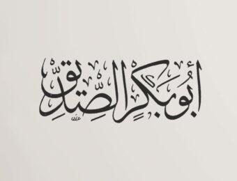 سيرة أبو بكر الصديق طارق السويدان mp3