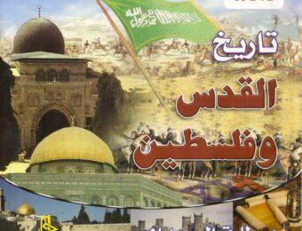 تاريخ القدس وفلسطين طارق السويدان