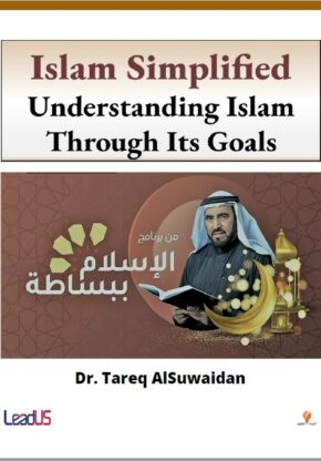 كتاب الإسلام ببساطة